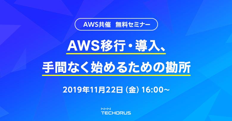 【11/22開催】AWS移行・導入、手間なく始めるための勘所